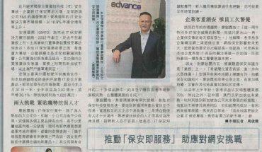 香港經濟日報 – IT保安需求增 安領加強推廣