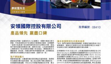 安领国际控股有限公司(股份代号:08410)荣获香港股票分析师协会颁发「上市公司年度大奖2017」