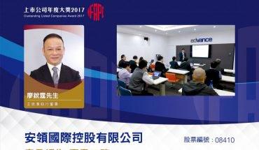 安領國際控股有限公司(股份代號:08410)榮獲香港股票分析師協會頒發「上市公司年度大獎2017」