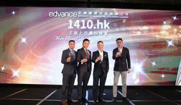 【新聞稿】安領國際慶祝晚宴賀公司成功主板上市
