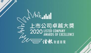 【奖项】《信报财经新闻》上市公司卓越大奖2020 主板 – 新星奖